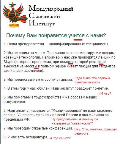 Сайт Международного славянского института