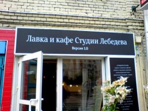 Лавка и кафе Студии Артемия Лебедева в Москве